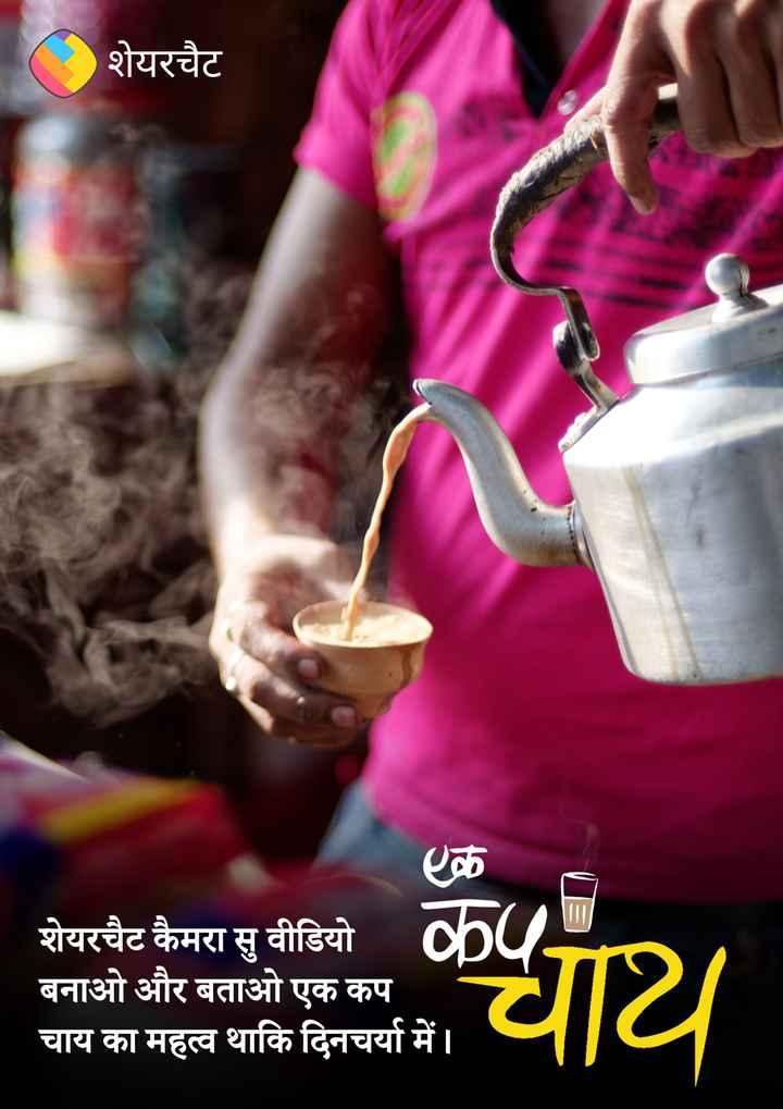 एक कप चाय - ( शेयरचैट H शेयरचैट कैमरा स वीडियो बनाओ और बताओ एक कप चाय का महत्व थाकि दिनचर्या में । - ShareChat