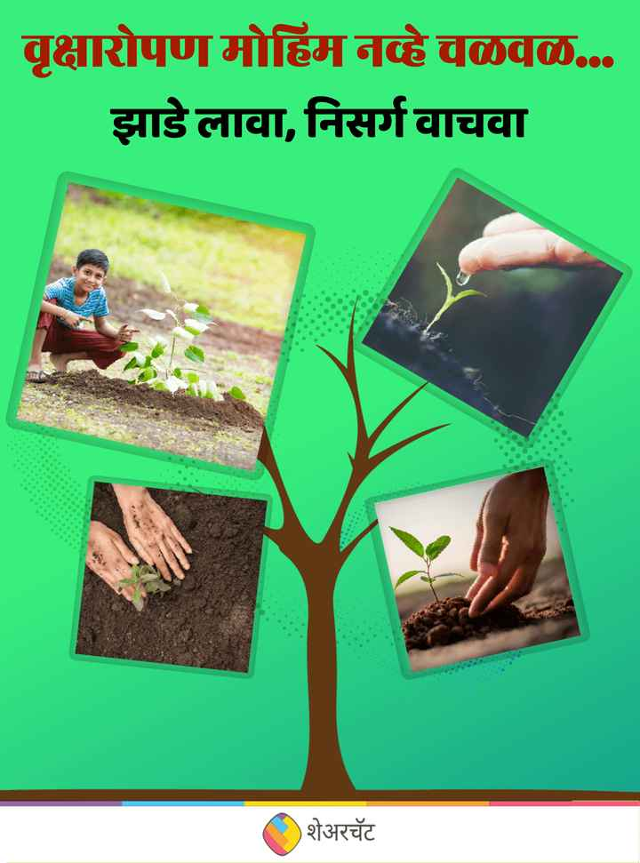 🌳एक झाड लावा - वृक्षारोपण मोहिम नव्हे चळवळ . . . झाडे लावा , निसर्ग वाचवा ( ) शेअरचॅट - ShareChat