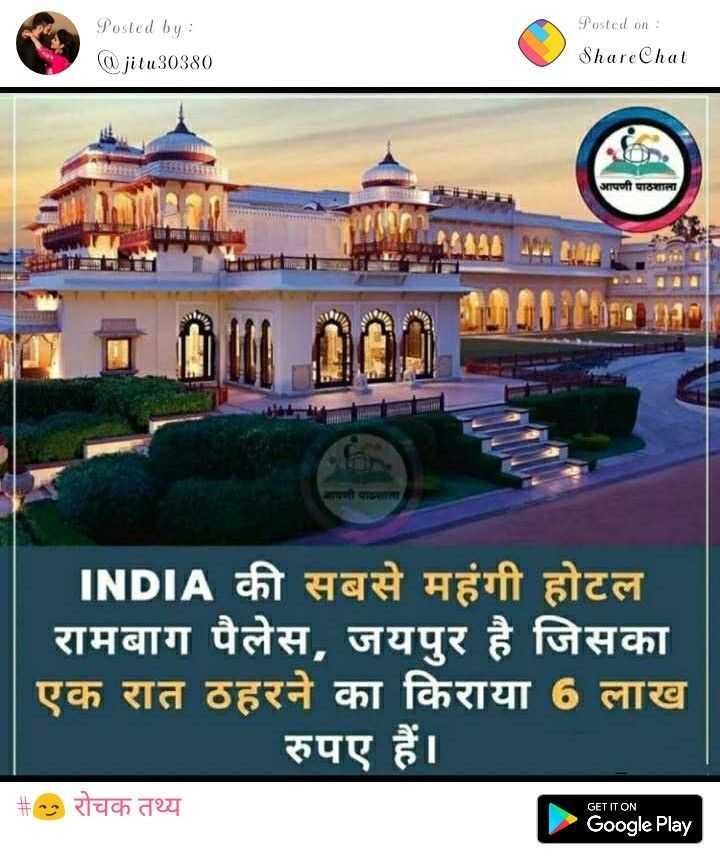 🤳 एक तस्वीर ऑडियो के साथ - Posted by : @ jitu30380 Posted on : ShareChat आपणी पाठशाला INDIA की सबसे महंगी होटल रामबाग पैलेस , जयपुर है जिसका एक रात ठहरने का किराया 6लाख रुपए हैं । + 9 रोचक तथ्य GET IT ON Google Play - ShareChat
