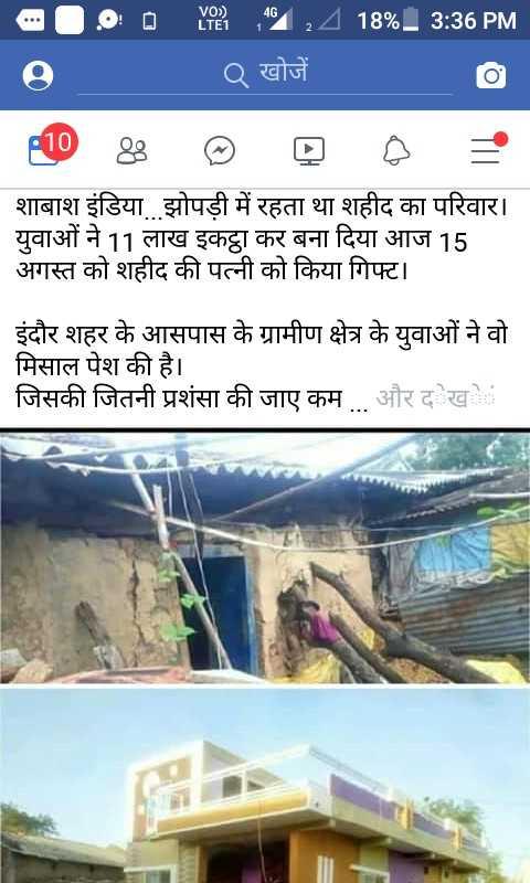 🇮🇳 एक दिया शहीदों के नाम - 000 e 0124 18 % _ 3 : 36 PM २ खोजें शाबाश इंडिया झोपड़ी में रहता था शहीद का परिवार । युवाओं ने 11 लाख इकट्ठा कर बना दिया आज 15 अगस्त को शहीद की पत्नी को किया गिफ्ट । इंदौर शहर के आसपास के ग्रामीण क्षेत्र के युवाओं ने वो मिसाल पेश की है । जिसकी जितनी प्रशंसा की जाए कम . . . और दख - ShareChat