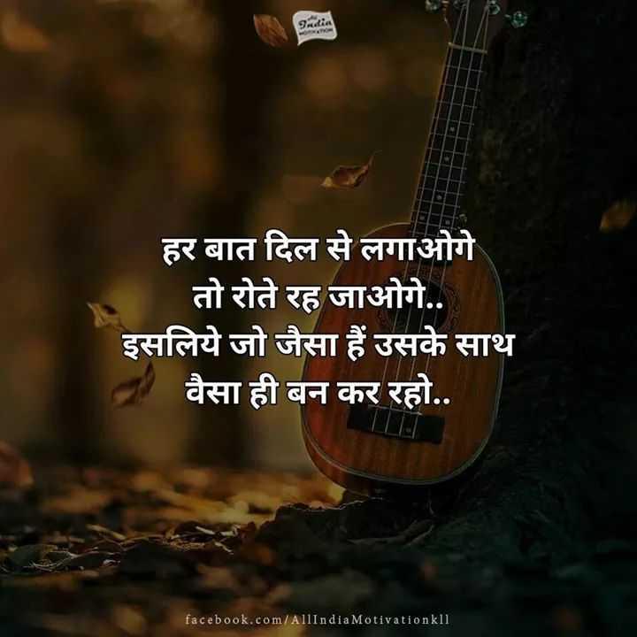 🖊 एक रचना रोज  ✍ - Snitia हर बात दिल से लगाओगे तो रोते रह जाओगे . . इसलिये जो जैसा हैं उसके साथ वैसा ही बन कर रहो . . facebook . com / AllIndia Motivationkll - ShareChat