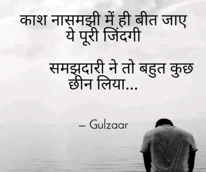 🖊 एक रचना रोज  ✍ - काश नासमझी में ही बीत जाए ये पूरी जिंदगी समझदारी ने तो बहुत कुछ छीन लिया . . . – Gulzaar - ShareChat