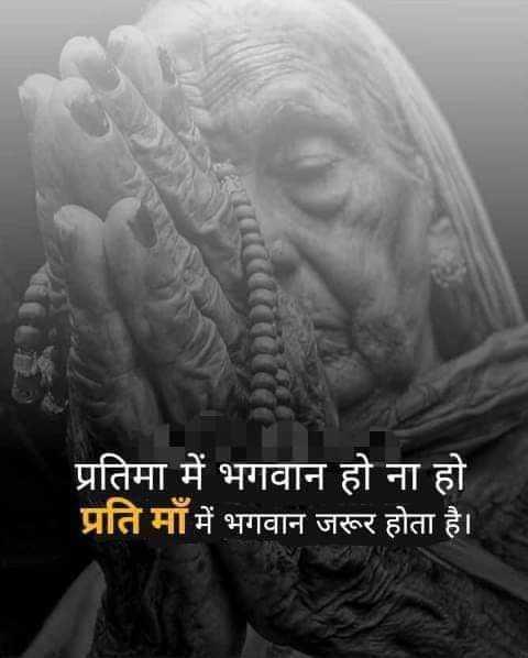 🖊 एक रचना रोज  ✍ - प्रतिमा में भगवान हो ना हो । प्रति माँ में भगवान जरूर होता है । - ShareChat