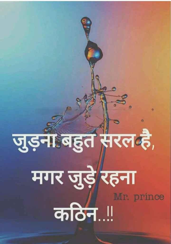 🖊 एक रचना रोज  ✍ - जुड़ना बहुत सरल है , मगर जुड़े रहना कठिन . ॥ Mr . prince - ShareChat