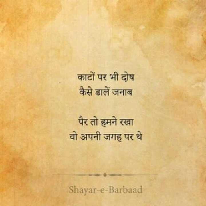 🖊 एक रचना रोज  ✍ - काटों पर भी दोष कैसे डालें जनाब पैर तो हमने रखा वो अपनी जगह पर थे Shayar - e - Barbaad - ShareChat