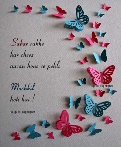 🖊 एक रचना रोज  ✍ - Sabar rakho har cheez aasan hone se pehle Dp _ ki _ Highlights Mushkil hoti hai . . ! @ Dp _ ki _ Highlights - ShareChat