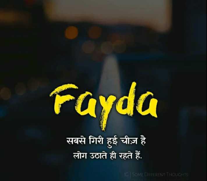 🖊 एक रचना रोज  ✍ - Fayda सबसे गिरी हुई चीज़ है लोग उठाते ही रहते हैं . IG SOME DIFFERENT THOUGHTS - ShareChat