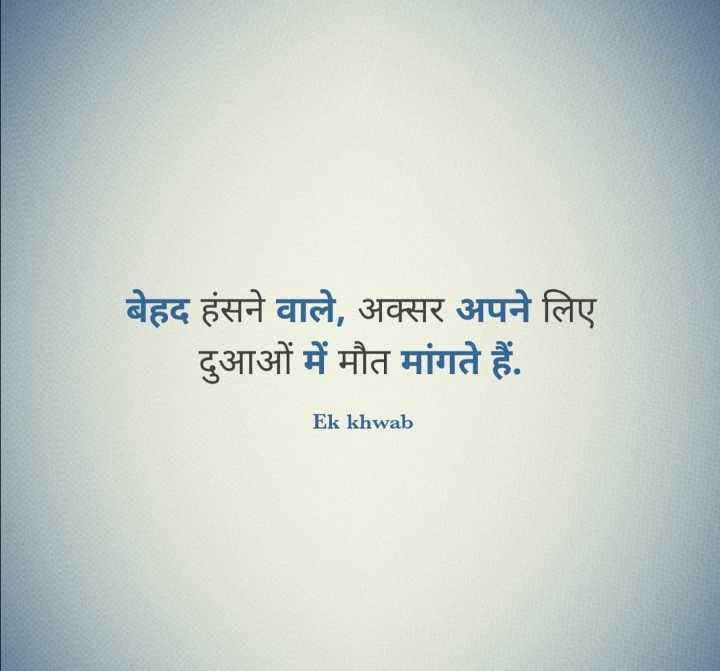 🖊 एक रचना रोज  ✍ - बेहद हंसने वाले , अक्सर अपने लिए दुआओं में मौत मांगते हैं . Ek khwab - ShareChat