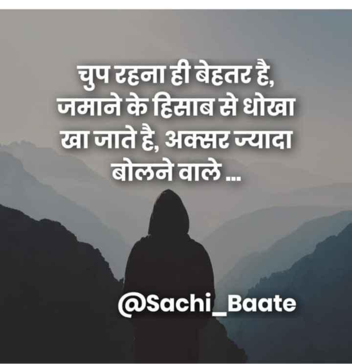 🖊 एक रचना रोज  ✍ - चुप रहना ही बेहतर है , जमाने के हिसाब से धोखा खा जाते है , अक्सर ज्यादा बोलने वाले . . . @ sachi _ Baate - ShareChat