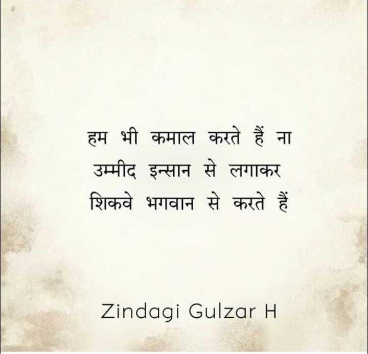 🖊 एक रचना रोज  ✍ - हम भी कमाल करते हैं ना उम्मीद इन्सान से लगाकर शिकवे भगवान से करते हैं Zindagi Gulzar H - ShareChat