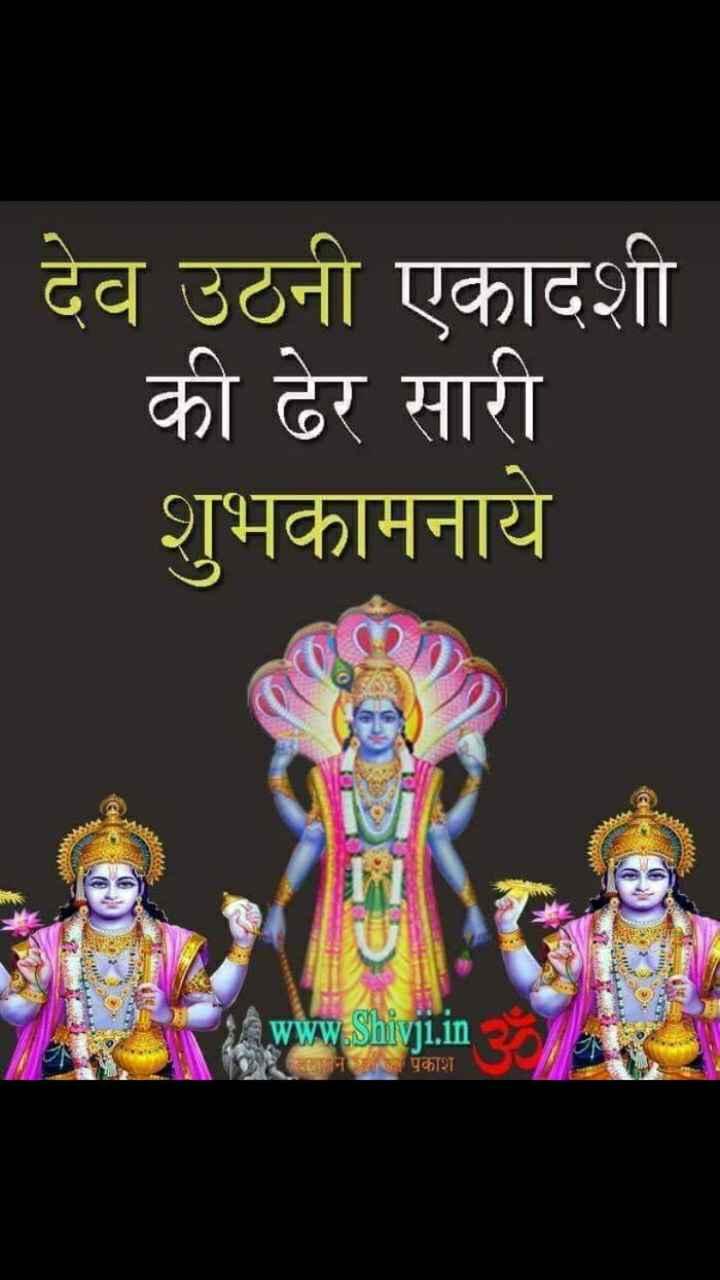 🙏 एकादशी - देव उठनी एकादशी की ढेर सारी शुभकामनाये www . Shivji . in प्रकाश - ShareChat
