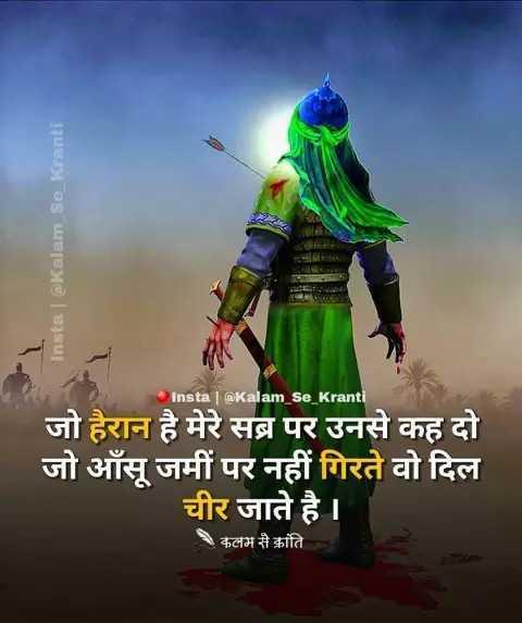 🎬 एक्टर्स डे - insta @ Kalam Se _ Kranti Insta @ Kalam Se _ Kranti जो हैरान है मेरे सब्र पर उनसे कह दो जो आँसू जमीं पर नहीं गिरते वो दिल चीर जाते है । कलम सै क्रांति - ShareChat