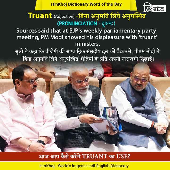 📚 एग्जाम क तैयारी - HinKhoj Dictionary Word of the Day खोज Truant ( Adjective ) - बिना अनुमति लिये अनुपस्थित | ( PRONUNCIATION - टूअन्ट ) Sources said that at BJP ' s weekly parliamentary party meeting , PM Modi showed his displeasure with ' truant ' ministers . सूत्रों ने कहा कि बीजेपी की साप्ताहिक संसदीय दल की बैठक में , पीएम मोदी ने ' बिना अनुमति लिये अनुपस्थित मंत्रियों के प्रति अपनी नाराजगी दिखाई । आज आप कैसे करेंगे TRUANT का USE ? HinKhoj - World ' s largest Hindi - English Dictionary - ShareChat
