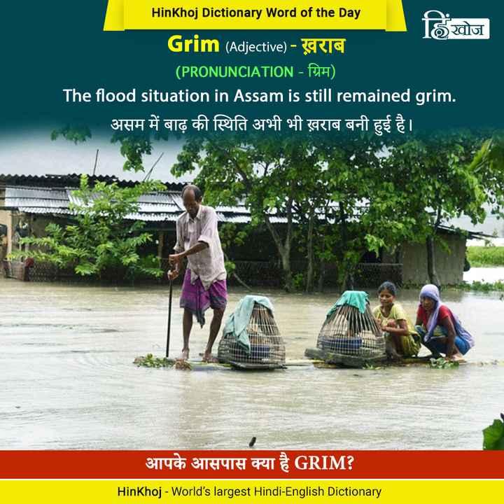 📚 एग्जाम क तैयारी - HinKhoj Dictionary Word of the Day हिंखोज Grim ( Adjective ) - ORIG ( PRONUNCIATION - ग्रिम ) The flood situation in Assam is still remained grim . असम में बाढ़ की स्थिति अभी भी ख़राब बनी हुई है । आपके आसपास क्या है GRIM ? HinKhoj - World ' s largest Hindi - English Dictionary - ShareChat