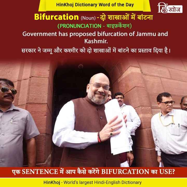 📚 एग्जाम क तैयारी - HinKhoj Dictionary Word of the Day हिंखोज Bifurcation ( Noun ) - Pirati # aici ( PRONUNCIATION - बाइफ़र्केशन ) Government has proposed bifurcation of Jammu and | Kashmir . सरकार ने जम्मू और कश्मीर को दो शाखाओं में बांटने का प्रस्ताव दिया है । । | एक SENTENCE में आप कैसे करेंगे BIFURCATION का USE ? HinKhoj - World ' s largest Hindi - English Dictionary - ShareChat