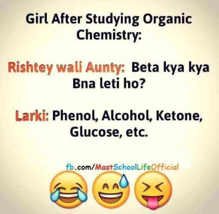 📚 एग्जाम जोक्स😂 - Girl After Studying Organic Chemistry : Rishtey wali Aunty : Beta kya kya Bna leti ho ? Larki : Phenol , Alcohol , Ketone , Glucose , etc . fb . com / MastSchoolLifeOfficial - ShareChat