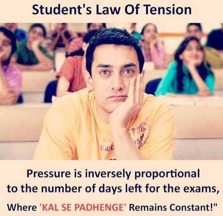📚 एग्जाम जोक्स😂 - Student ' s Law Of Tension Едіс Pressure is inversely proportional to the number of days left for the exams , Where ' KAL SE PADHENGE ' Remains Constant ! - ShareChat