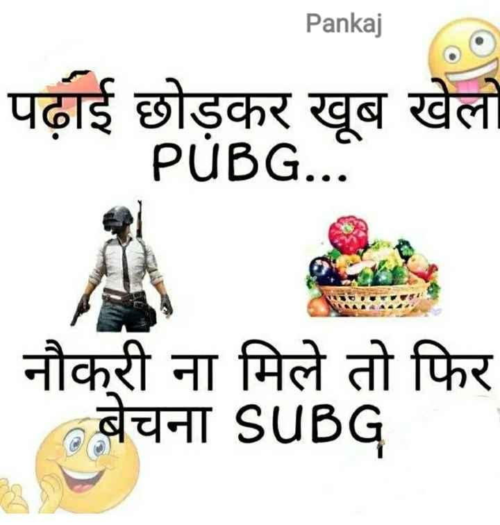 📚 एग्जाम जोक्स😂 - Pankaj पढ़ाई छोड़कर खूब खेलो PUBG . . . नौकरी ना मिले तो फिर बेचना SUBG - ShareChat