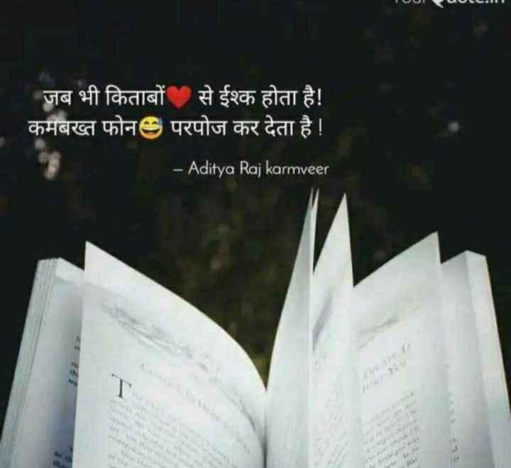 📚 एग्जाम जोक्स😂 - जब भी किताबों से ईश्क होता है ! कमबख्त फोन परपोज कर देता है ! - Aditya Raj karmveers - ShareChat
