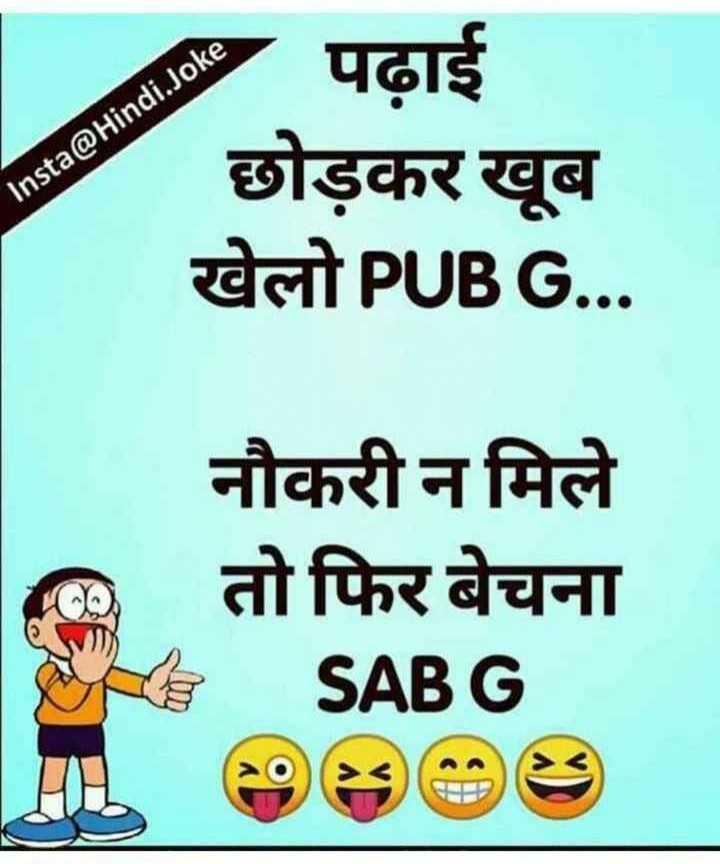📚 एग्जाम जोक्स😂 - पढ़ाई छोड़कर खूब खेलो PUBG . . . Insta @ Hindi . Joke नौकरी न मिले तो फिर बेचना pa SAB G - ShareChat