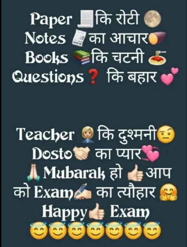 📚 एग्जाम जोक्स😂 - Paper कि रोटी Notes का आचार Books for ac i 5 Questions ? कि बहार Teacher @ कि दुश्मनी Dostoz का प्यार AMubarak हो आप को Exam का त्यौहार Happy Exam - ShareChat