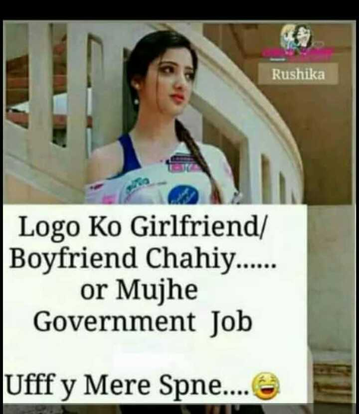 📚 एग्जाम जोक्स😂 - Rushika Logo Ko Girlfriend / Boyfriend Chahiy . . . . . . or Mujhe Government Job Ufff y Mere Spne . . . . @ - ShareChat