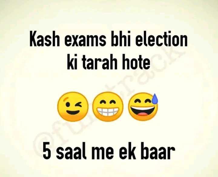 📚 एग्जाम जोक्स😂 - Kash exams bhi election ki tarah hote 5 saal me ek baar - ShareChat
