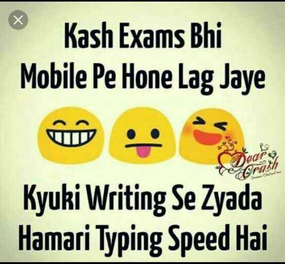 📚 एग्जाम जोक्स😂 - Kash Exams Bhi Mobile Pe Hone Lag Jaye 26 Kyuki Writing Se Zyada Hamari Typing Speed Hai - ShareChat