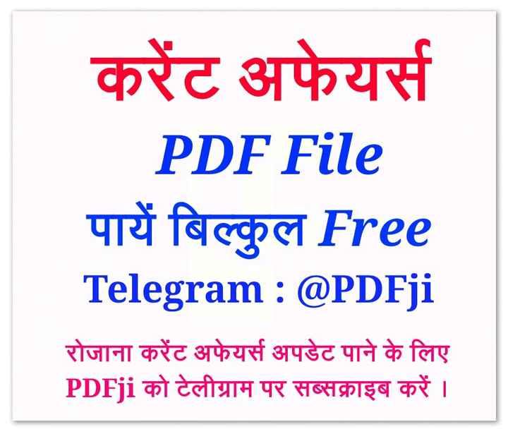 📝 एग्जाम प्रिपरेशन - करेंट अफेयर्स PDF File पायें बिल्कुल Free Telegram : @ PDFji रोजाना करेंट अफेयर्स अपडेट पाने के लिए PDFji को टेलीग्राम पर सब्सक्राइब करें । - ShareChat