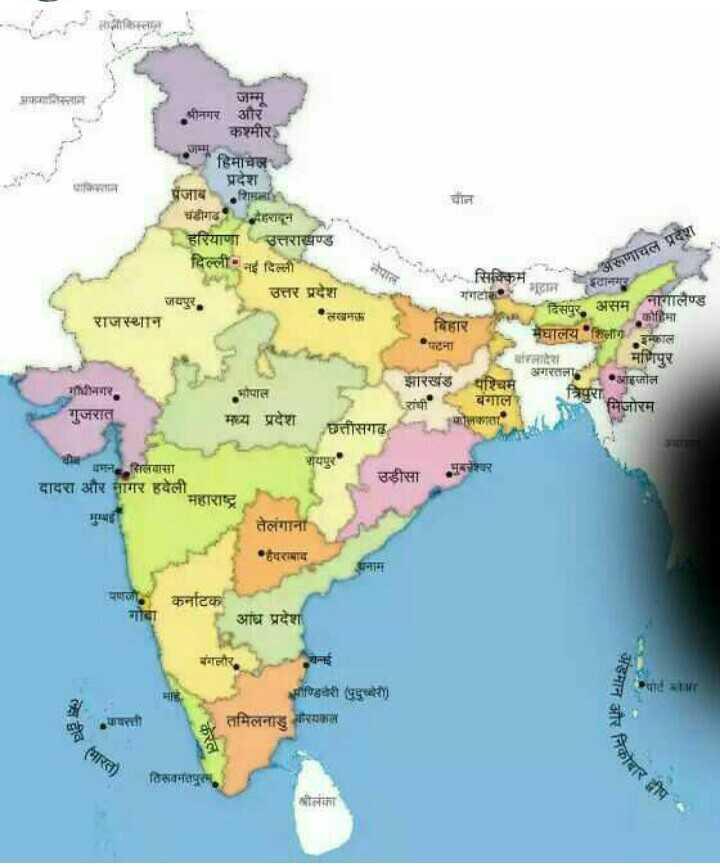 📝 एग्जाम प्रिपरेशन - वान जन्मू श्रीनगर और कश्मीर हिमाचल | प्रदेश पजाब चंडीगढहरादून हरियाणा उत्तराखण्ड दिल्ली - नई दिल्ली उत्तर प्रदेश राजस्थान लखनऊ सिक्दिन अरुणाचल प्रदेश गगटा• पन्न दिसपुर , असम , नागालैण्ड कमा बिहार मेघालय शिलांग इन्काल लाई । । । मणिपुर अगरतला झारखंड पश्चिम् । - •आइजोल बंगाल । त्रिपुरा मिजोरम नकाशा भोपाल गीनगर , गुजरात राथी ' मध्य प्रदेश छत्तीसगढ़ छतीसगढ स इन सिलवासा दादरा और नगर हवेली महारा उडीसा जब तेलंगाना । हैदराबाद है । कर्नाटक आध प्रदेश बंगलौर - वई | मण्डिारी ( पूयोरी ) तमिलनाडु बीयफल अंडमान और निक ॐ दीन । १ ( भारत ) कोबार द्वीप तिरुवनंतपुरम Mic - ShareChat