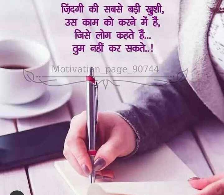 📖एग्जाम मोटिवेशन - जिंदगी की सबसे बड़ी खुशी , उस काम को करने में हैं , जिसे लोग कहते हैं . . . तुम नहीं कर सकते . . ! Motivation _ page _ 90744 - ShareChat