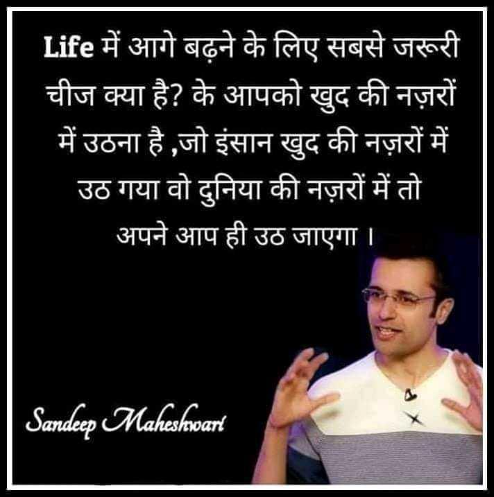 📖एग्जाम मोटिवेशन - Life में आगे बढ़ने के लिए सबसे जरूरी चीज क्या है ? के आपको खुद की नज़रों में उठना है , जो इंसान खुद की नज़रों में उठ गया वो दुनिया की नज़रों में तो अपने आप ही उठ जाएगा । Sandeep Maheshwar - ShareChat