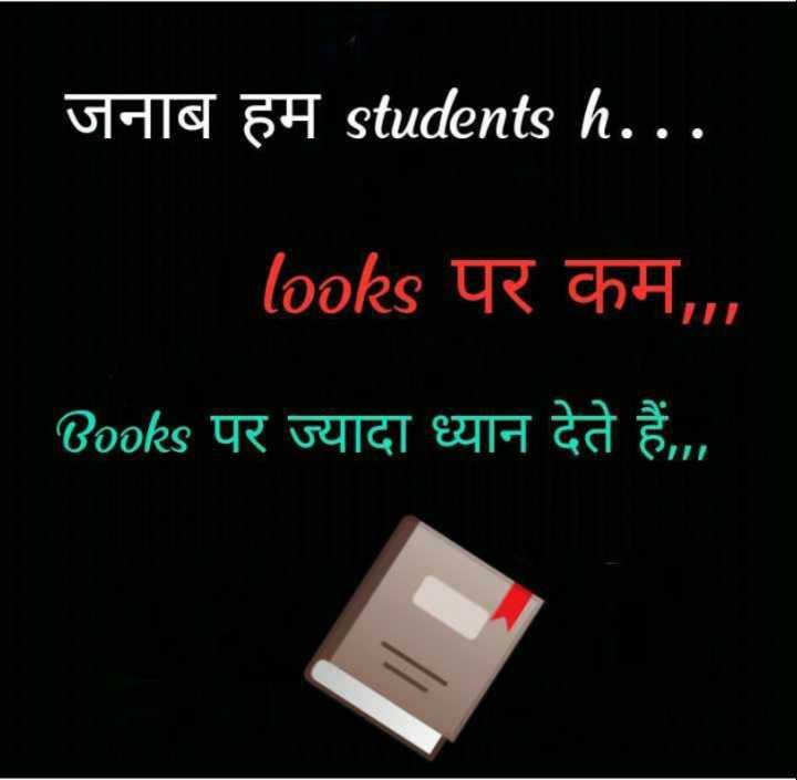 📖एग्जाम मोटिवेशन - जनाब हम students h . . . Looks पर कम , , Books पर ज्यादा ध्यान देते हैं , , , - ShareChat