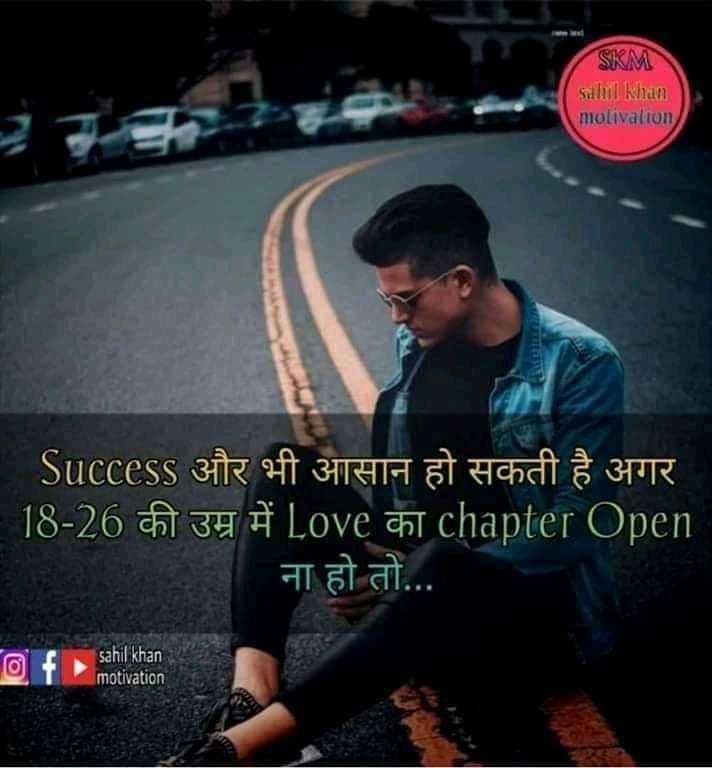 📖एग्जाम मोटिवेशन - salul Milan motivation Success और भी आसान हो सकती है अगर   18 - 26 की उम्र में Love का chapter Open   ना हो तो . . . sahil khan motivation - ShareChat
