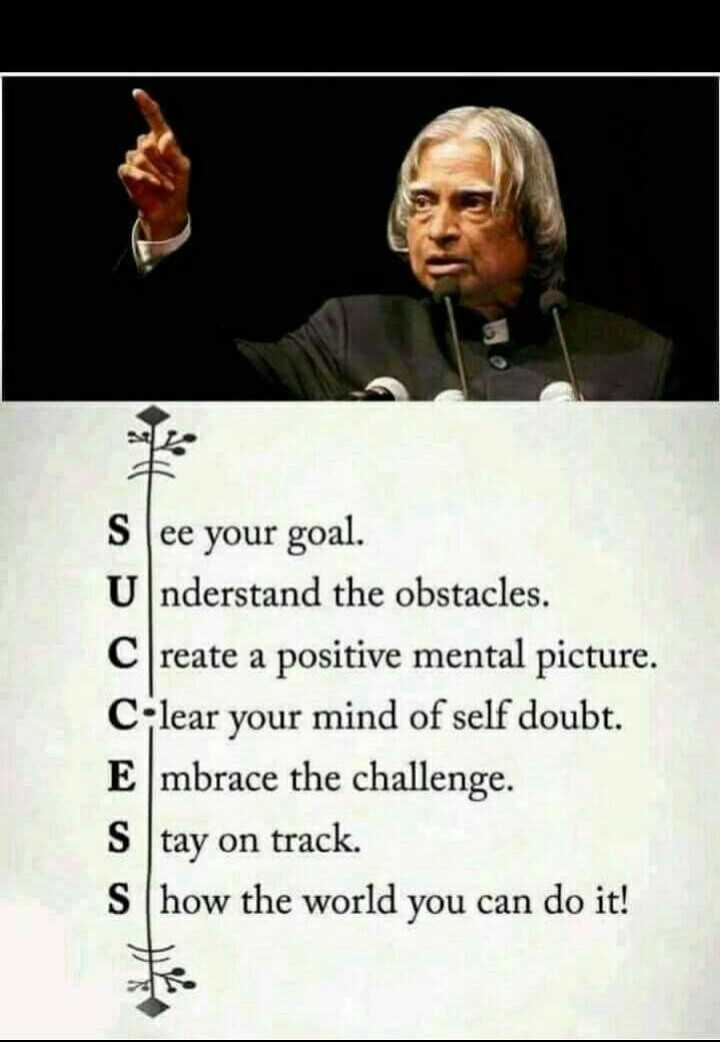📖एग्जाम मोटिवेशन - See your goal . Understand the obstacles . Create a positive mental picture . Clear your mind of self doubt . Embrace the challenge . Stay on track . Show the world you can do it ! - ShareChat