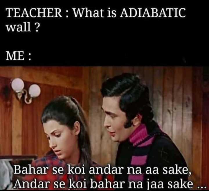 📖एग्जाम मोटिवेशन - TEACHER : What is ADIABATIC wall ? ME : Bahar se koi andar na aa sake , Andar se koi bahar na jaa sake . . . - ShareChat