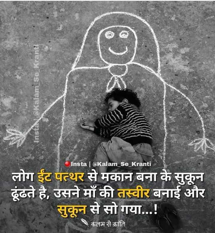 📖एग्जाम मोटिवेशन - Instål @ Kalam _ Se _ Kranti Instal @ Kalam _ Se _ Kranti लोग ईंट पत्थर से मकान बना के सुकून ढूंढते है , उसने माँ की तस्वीर बनाई और सुकून से सो गया . . . ! । कलम से क्रांति - ShareChat