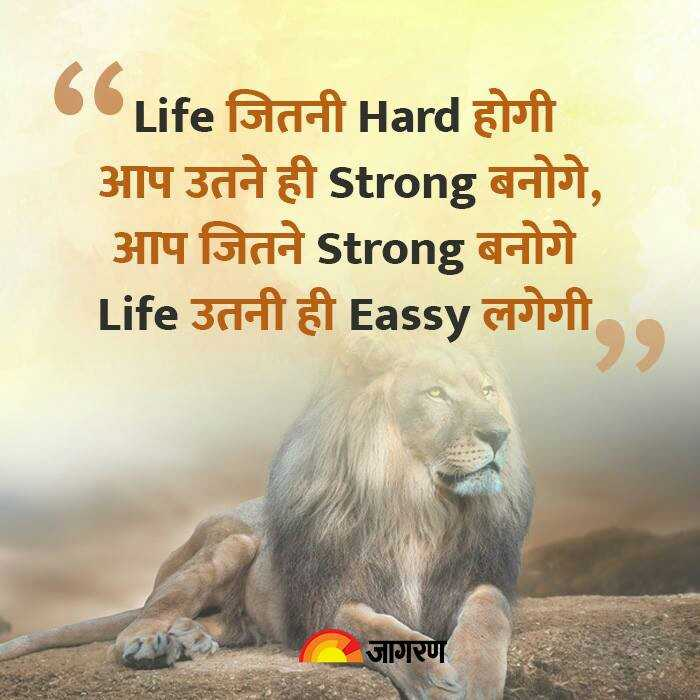 📖एग्जाम मोटिवेशन - Life जितनी Hard होगी । आप उतने ही strong बनोगे , आप जितने Strong बनोगे Life उतनी ही Eassy लगेगी । | | - ShareChat