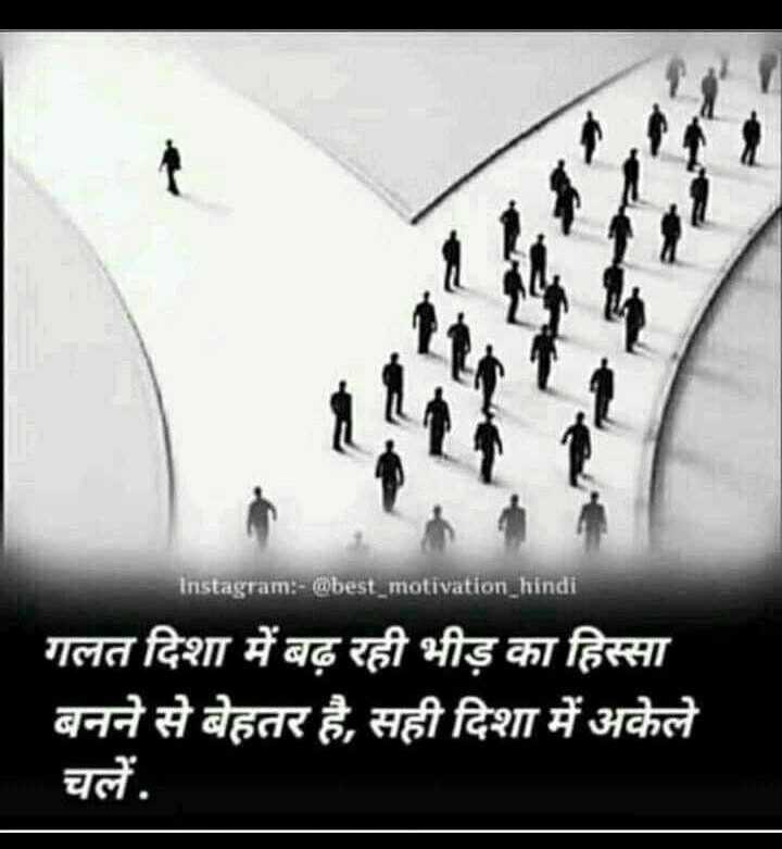 📖एग्जाम मोटिवेशन - Instagram : - @ best _ motivation _ hindi गलत दिशा में बढ़ रही भीड़ का हिस्सा बनने से बेहतर है , सही दिशा में अकेले चले . - ShareChat