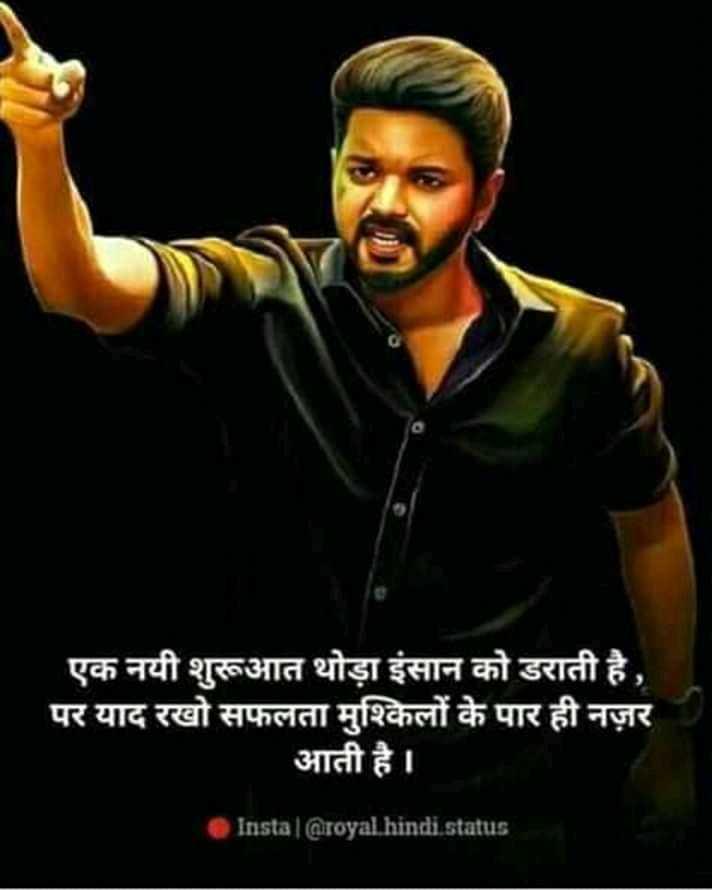 📖एग्जाम मोटिवेशन - एक नयी शुरूआत थोड़ा इंसान को डराती है , पर याद रखो सफलता मुश्किलों के पार ही नज़र आती है । ' Iristal @ royal hindi status - ShareChat