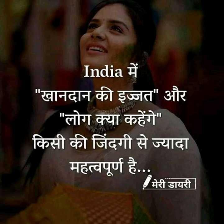 📖एग्जाम मोटिवेशन - India में खानदान की इज्जत और लोग क्या कहेंगे किसी की जिंदगी से ज्यादा महत्वपूर्ण है . . . मेरी डायरी - ShareChat