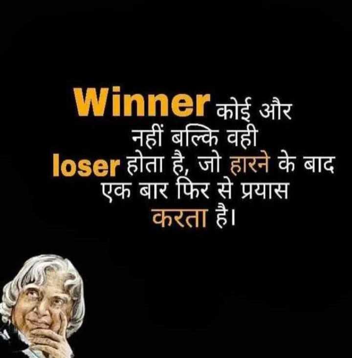 📖एग्जाम मोटिवेशन - Winner on 31te नहीं बल्कि वही loser होता है , जो हारने के बाद एक बार फिर से प्रयास करता है । - ShareChat