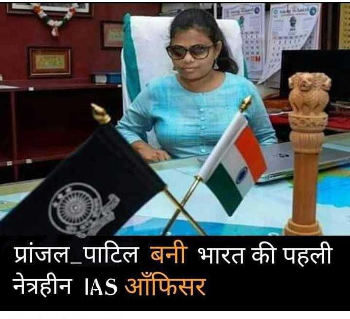 📖एग्जाम मोटिवेशन - प्रांजल पाटिल बनी भारत की पहली नेत्रहीन IAS ऑफिसर - ShareChat