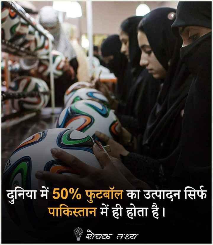 📢एग्जाम/जॉब्स नोटिस बोर्ड - | दुनिया में 50 % फुटबॉल का उत्पादन सिर्फ पाकिस्तान में ही होता है । रोचक तथ्य - ShareChat