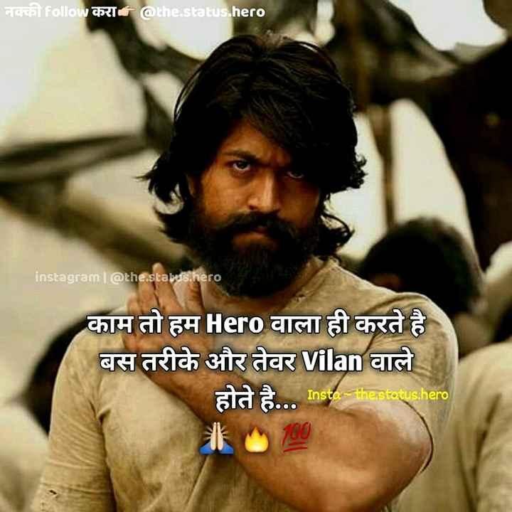 एटीट्यूड बॉज़ थॉट्स - art follow RT @ the . status . hero instagram @ the . stabus hero काम तो हम Hero वाला ही करते है । बस तरीके और तेवर Vilan वाले होते है . . . Inste Insta - the stotus . hero - ShareChat