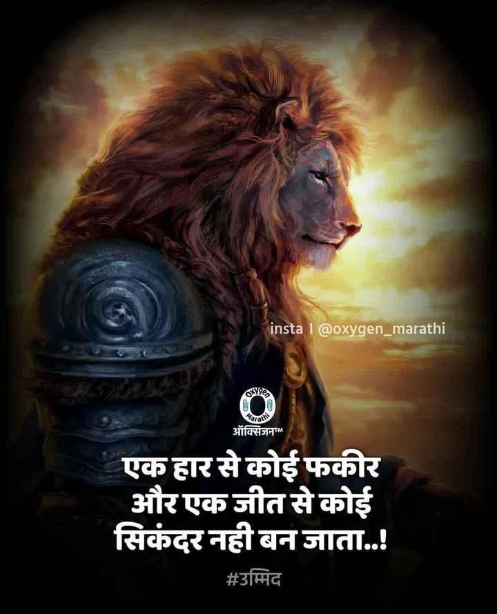 😎 एटीट्यूड शायरी स्टेटस - insta I @ oxygen _ marathi STY98 Marath ऑक्सिजना एक हार से कोई फकीर और एक जीत से कोई सिकंदर नही बन जाता . . ! # उम्मिद - ShareChat