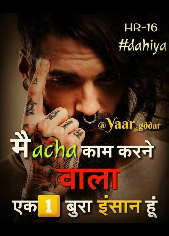 😎 एटीट्यूड शायरी स्टेटस - R - 16 # dahiya @ Yaar _ gddar मेंacha काम करने वाला एक 1 बुरा इंसान हूं - ShareChat