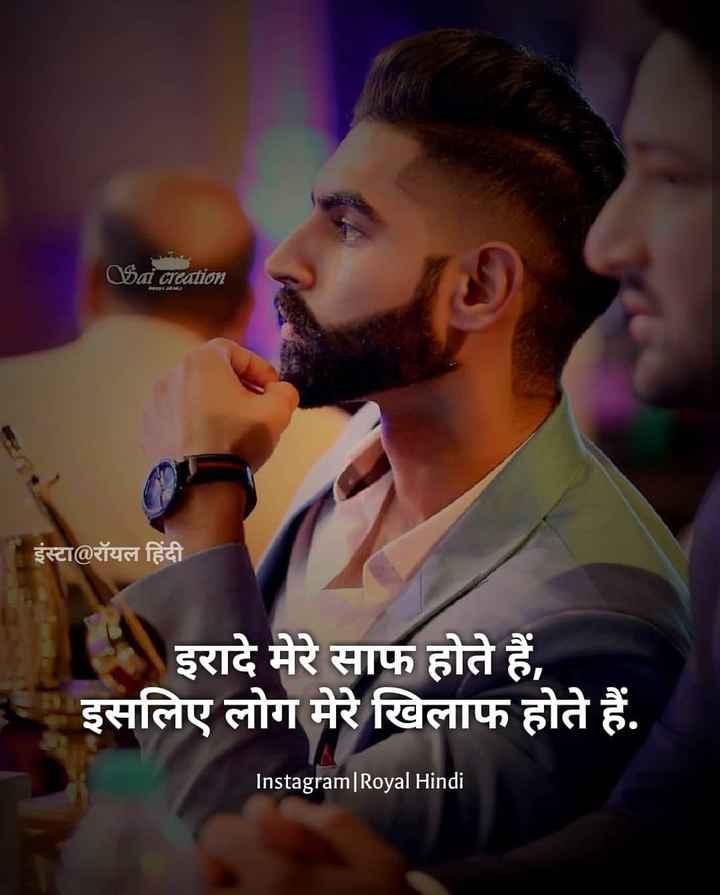 😎 एटीट्यूड शायरी स्टेटस - Obai creation इंस्टालरॉयल हिंदी इरादे मेरे साफ होते हैं , इसलिए लोग मेरे खिलाफ होते हैं . Instagram Royal Hindi - ShareChat