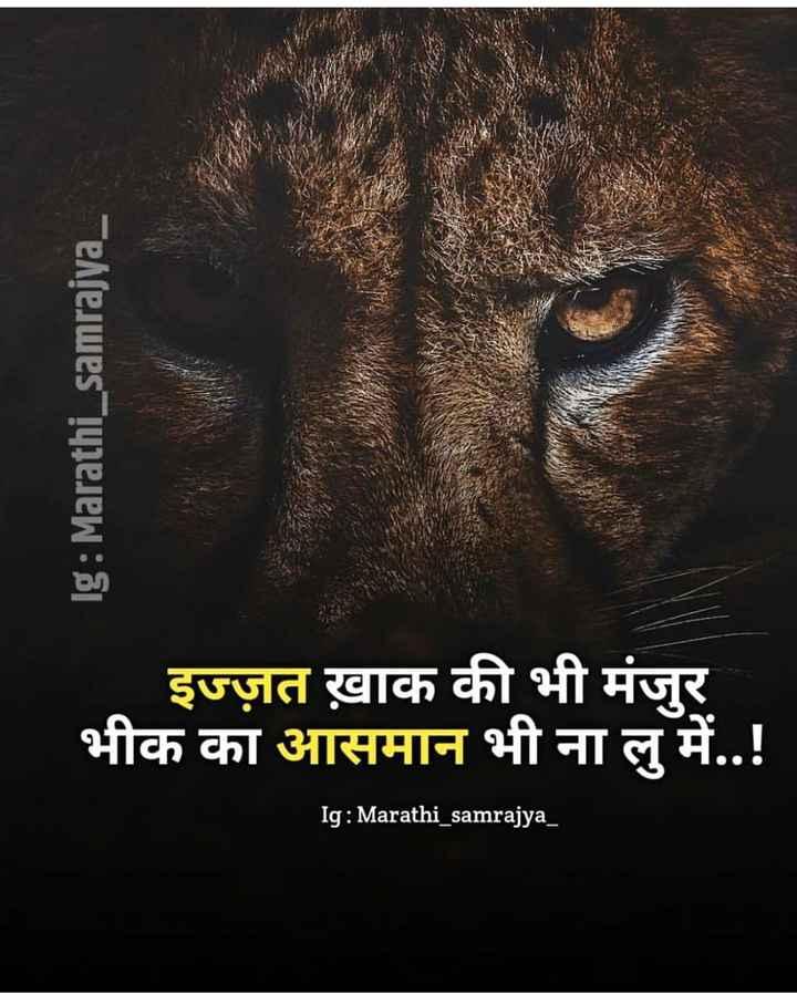😎 एटीट्यूड शायरी स्टेटस - Ig : Marathi _ samrajya _ इज्ज़त ख़ाक की भी मंज़र भीक का आसमान भी ना लु में . . ! Ig : Marathi _ samrajya _ - ShareChat