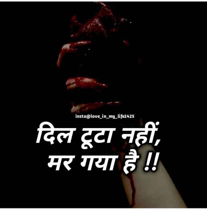 😎 एटीट्यूड शायरी स्टेटस - insta @ love _ in _ my _ life2425 दिल टूटा नहीं , मर गया है ! ! - ShareChat